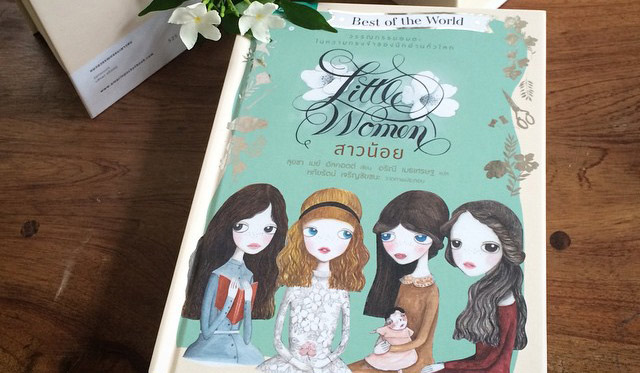 Book Illustration for Little Women by Louisa May Alcott